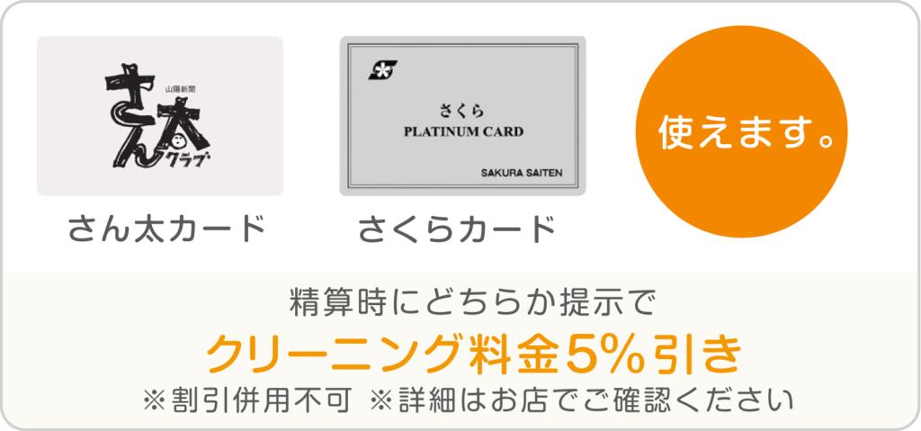 「さん太カード」「さくらカード」精算時提示でクリーニング料金5%引き